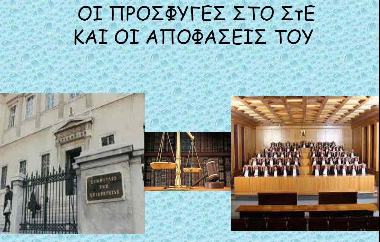 Συμβούλιο Επικρατείας