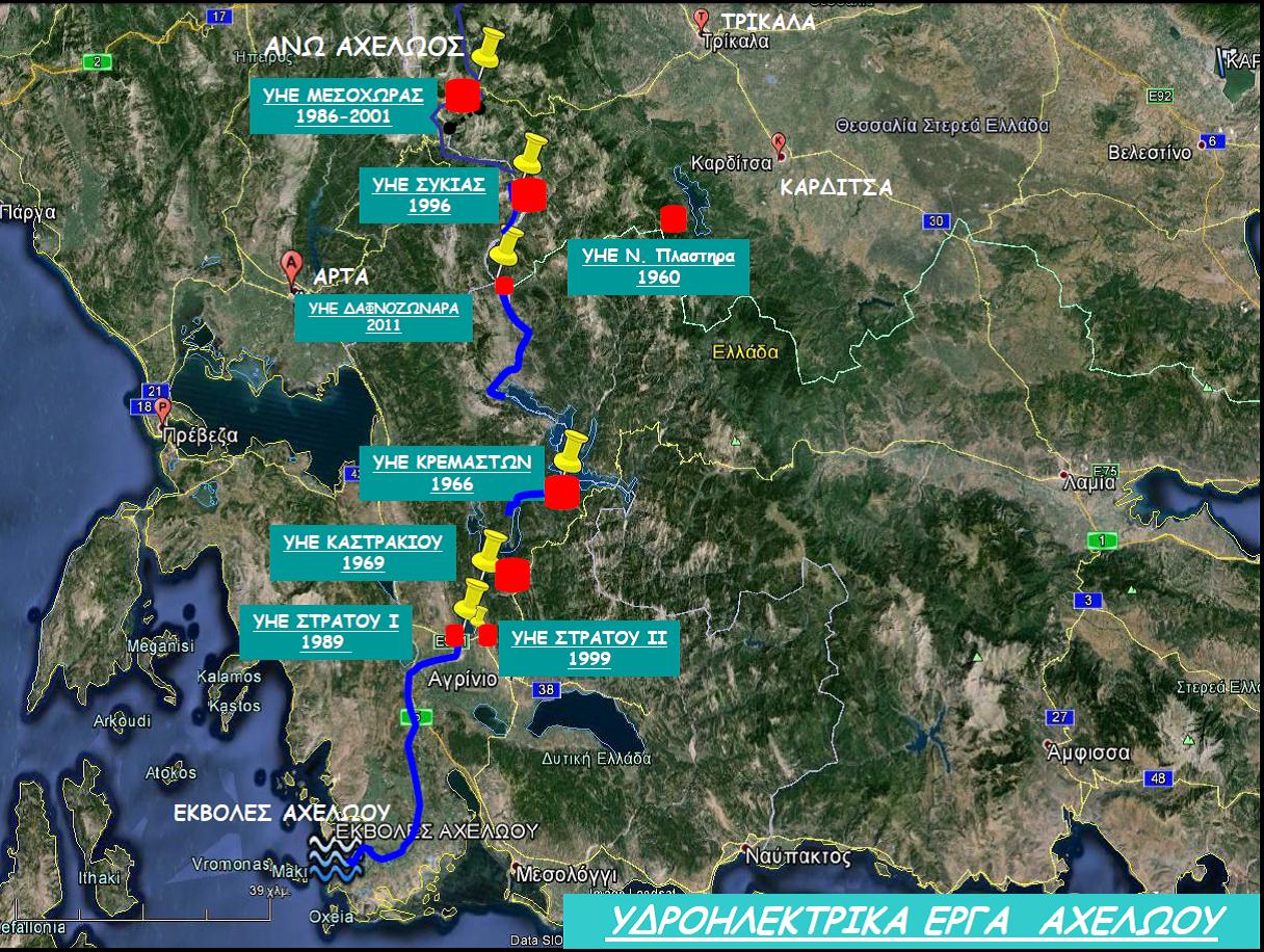Χάρτης  Υδροηλεκτρικών Έργων  Αχελώου