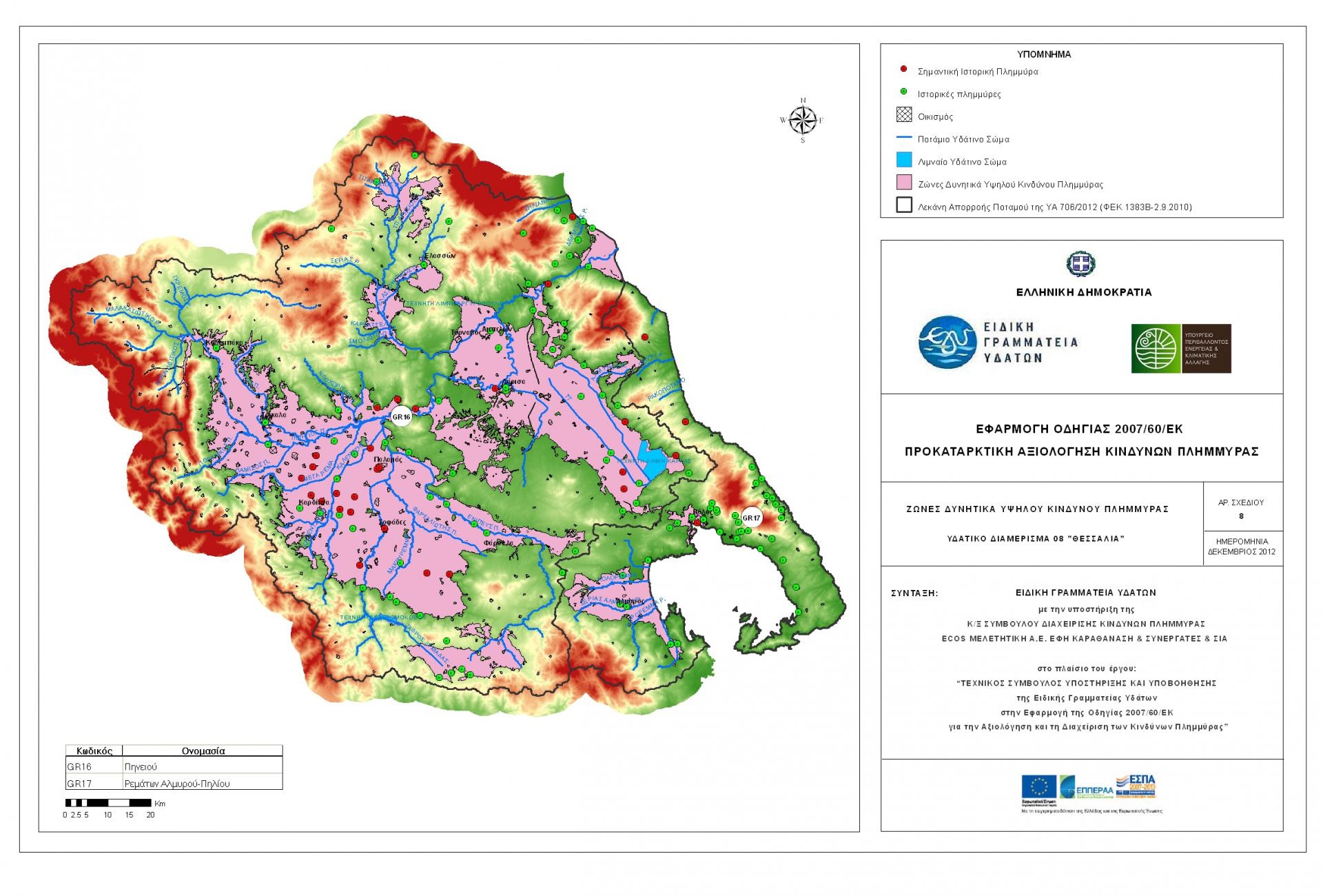 Χάρτης αξιολόγησης κινδύνων πλημμύρας στη Θεσσαλία
