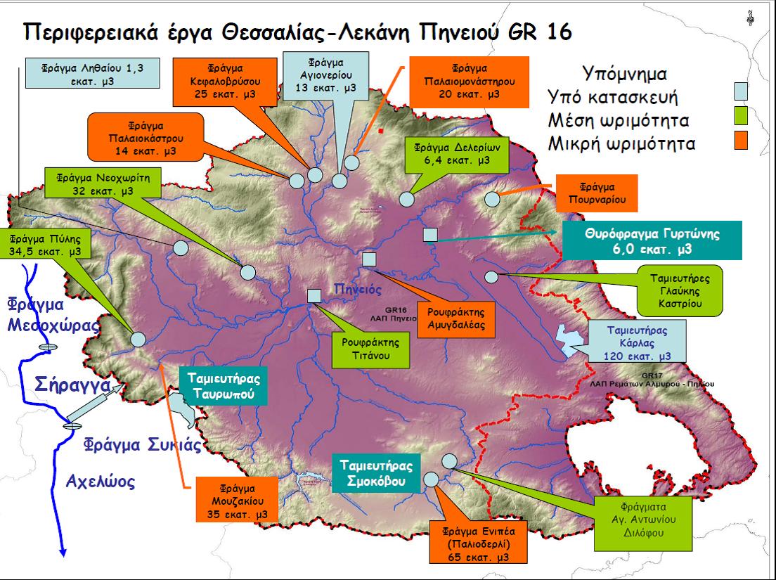 Χάρτης Περιφερειακών Έργων Θεσσαλίας
