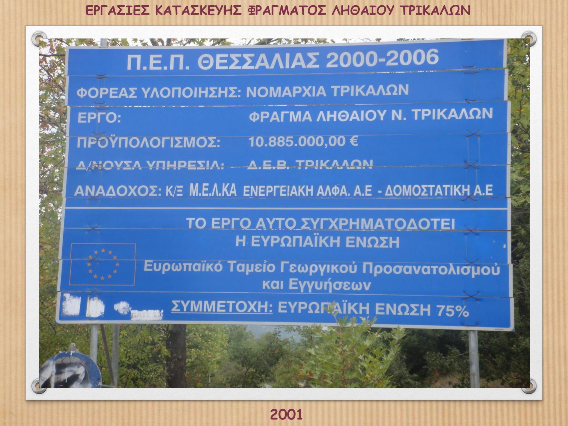 Πινακίδα πληροφοριών Φράγματος Ληθαίου