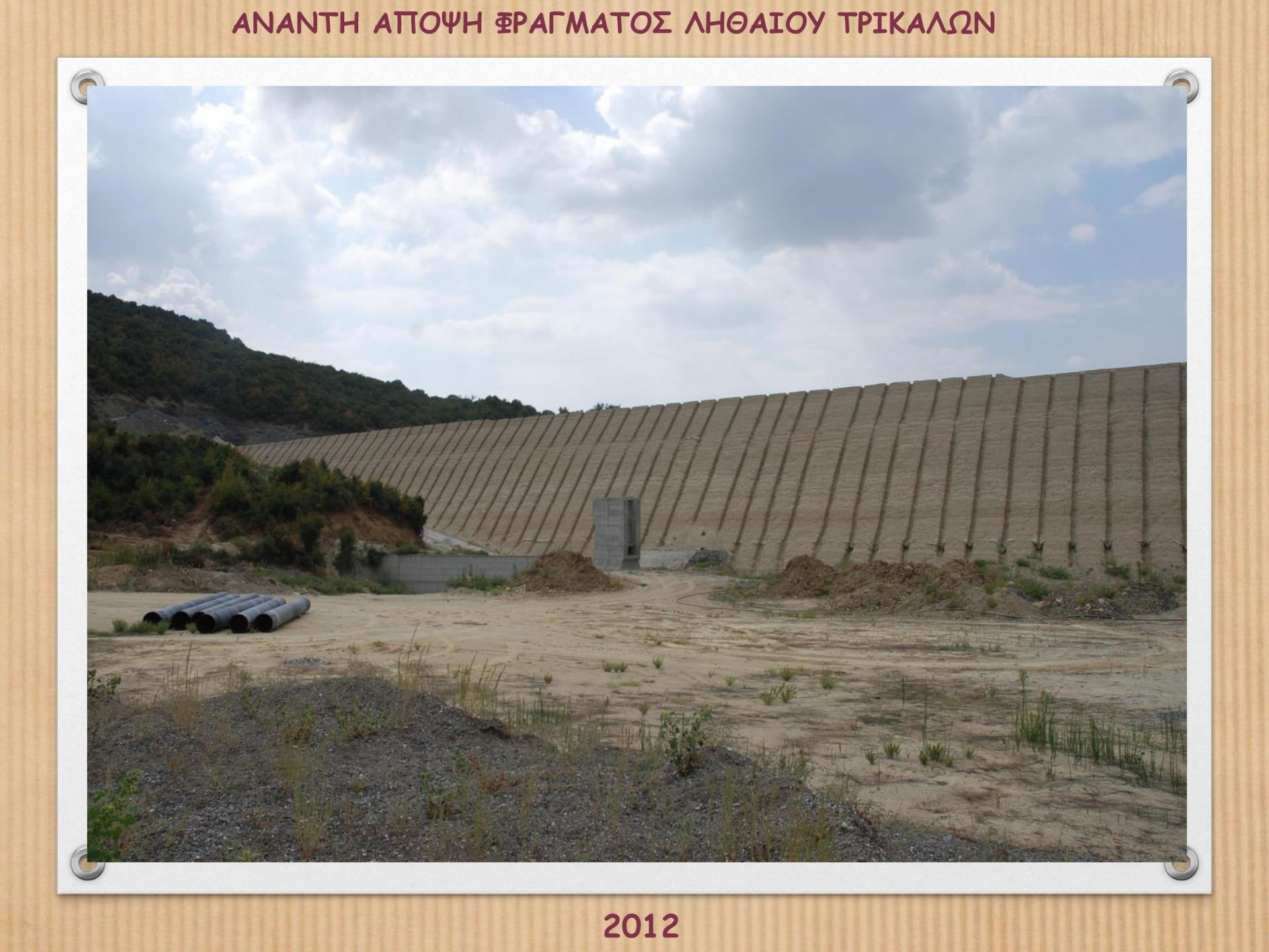 2001 - 2012 Φωτογραφίες Φράγματος Ληθαίου
