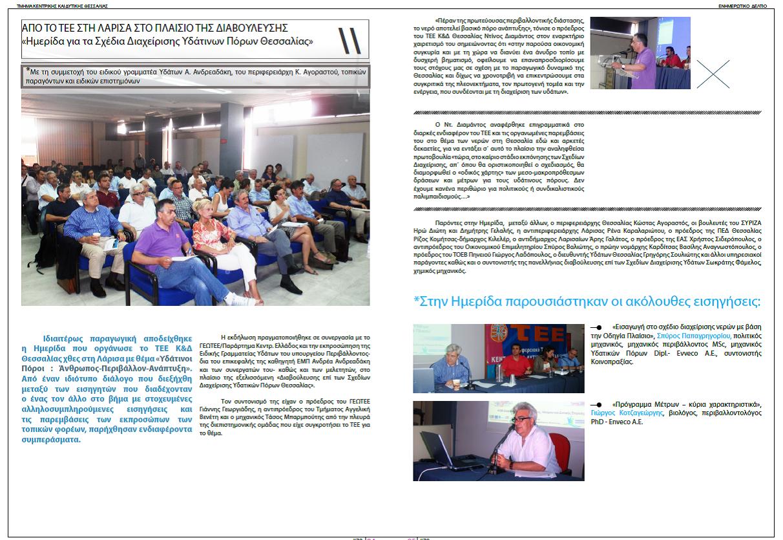 Ημερίδα ΤΕΕ : Σχέδια Διαχείρισης Υδάτων Θεσσαλίας - Διαβούλευση