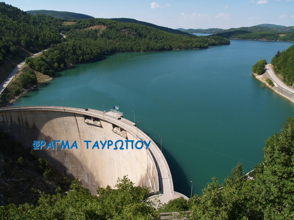 Φράγμα Ταυρωπού - Ν. Πλαστήρα - Λίμνη Μέγδοβα