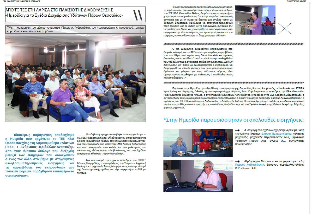Ημερίδα ΤΕΕ : Σχέδια Διαχείρισης Υδάτων Θεσσαλίας
